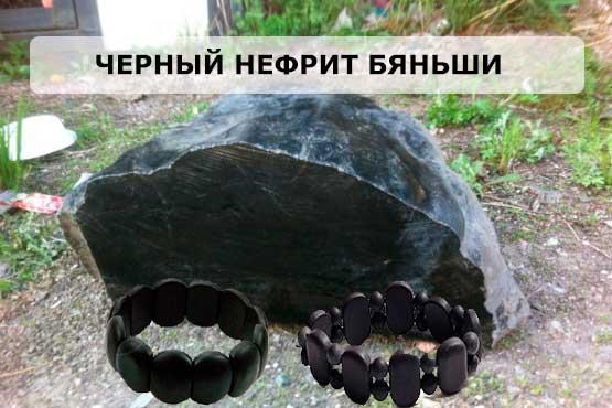 черный-нефрит